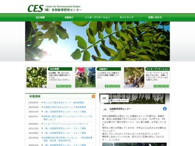 http://www.ces-net.jp/
