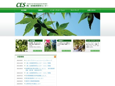 Screenshot of www.ces-net.jp