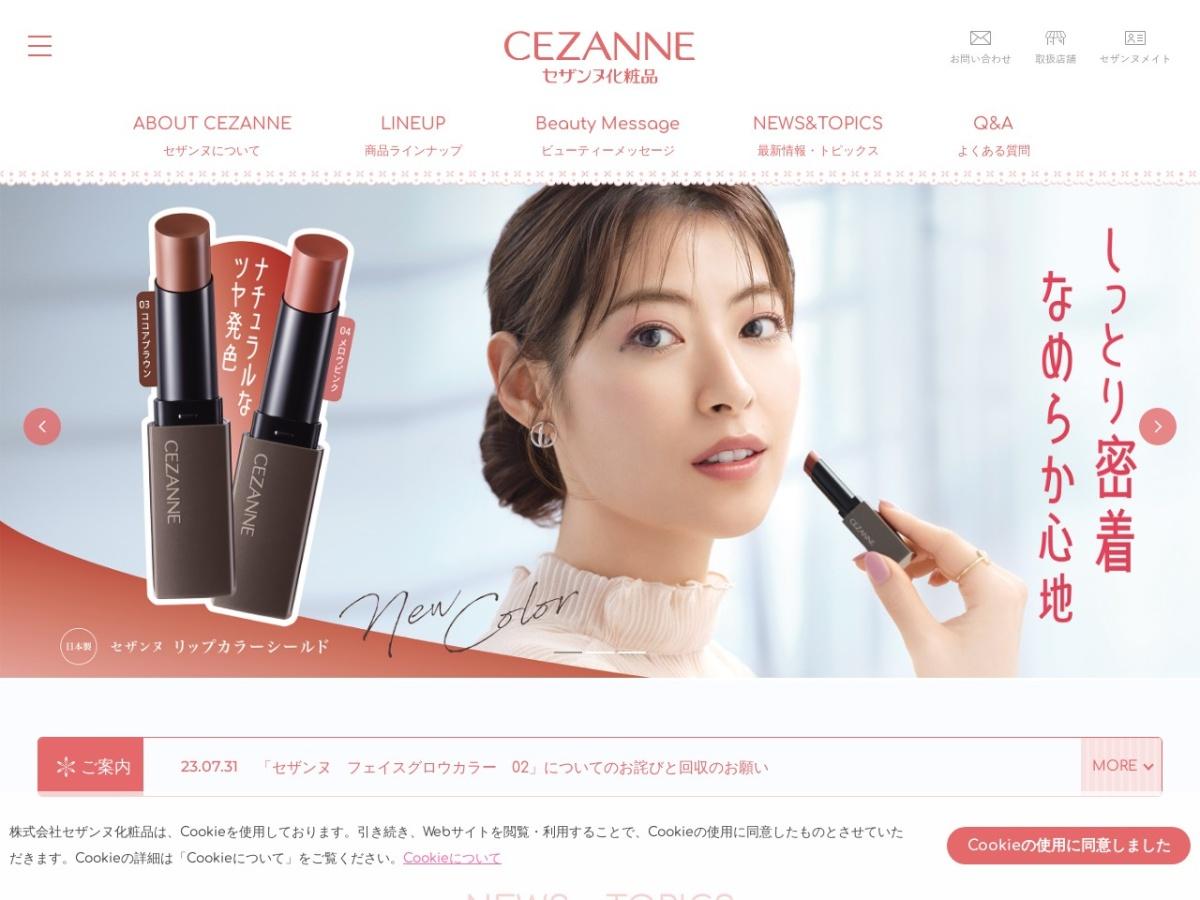 http://www.cezanne.co.jp/