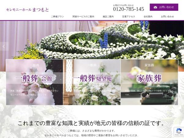 Screenshot of www.ch-matsumoto.jp