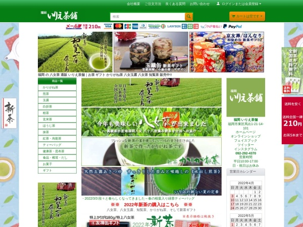 Screenshot of www.cha-irie.co.jp