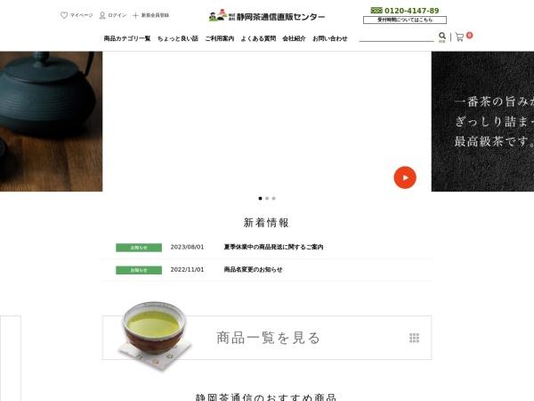 http://www.cha-tsuhan.co.jp