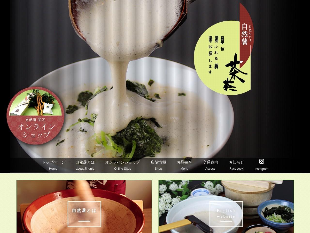 とろろめし|自然薯料理の茶茶