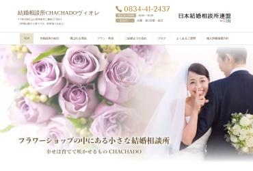 Screenshot of www.chachado-violet.jp