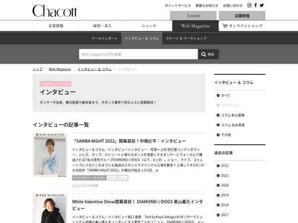 http://www.chacott-jp.com/magazine/interview-report/interview/post-117.html