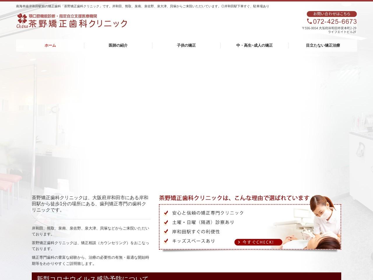 茶野矯正歯科クリニック (大阪府岸和田市)