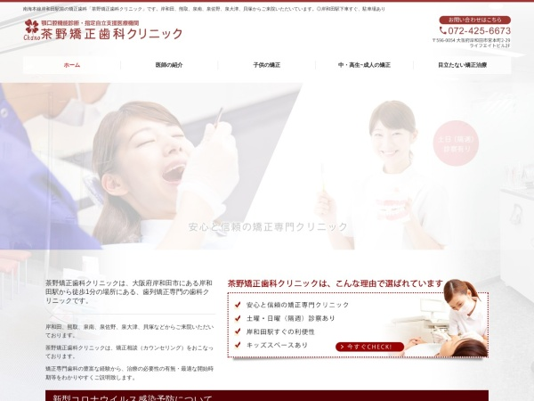 Screenshot of www.chano-kyousei.com