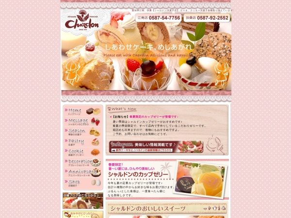 Screenshot of www.chardon.jp
