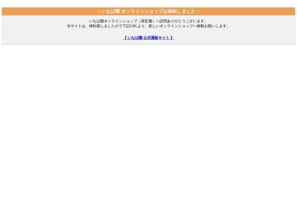 Screenshot of www.chashoan.co.jp
