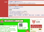 Screenshot of www.chatan.jp