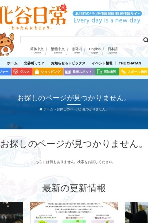Screenshot of www.chatan.or.jp