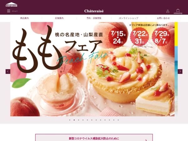 Screenshot of www.chateraise.co.jp