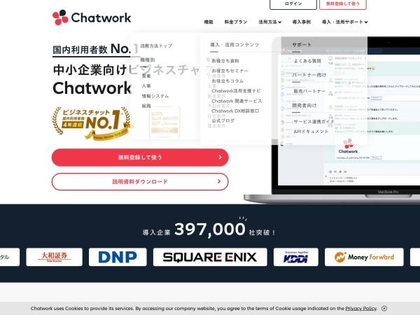 http://www.chatwork.com/ja/