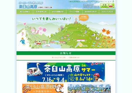 Screenshot of www.chausuyama.jp