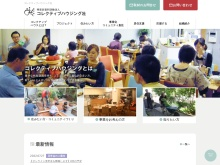 Screenshot of www.chc.or.jp