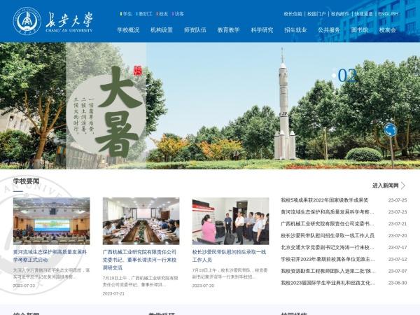 Screenshot of www.chd.edu.cn