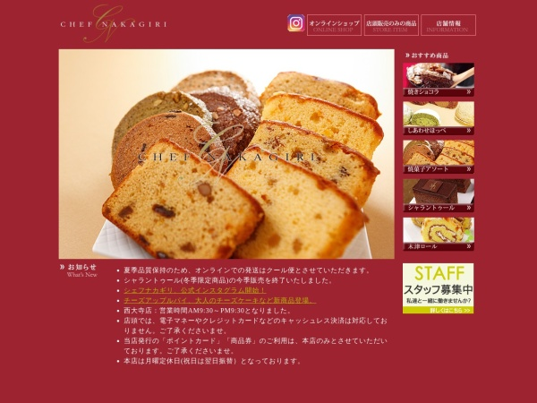 http://www.chefnakagiri.com
