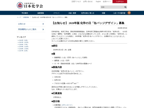 Screenshot of www.chemistry.or.jp