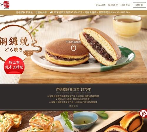 Screenshot of www.chiate88.com