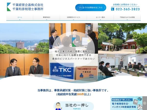 http://www.chiba-kaikei.co.jp