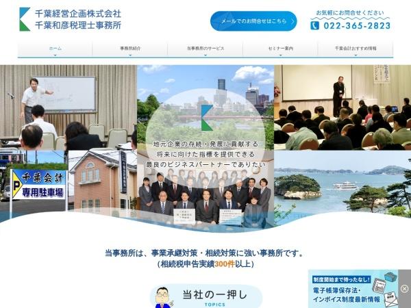 Screenshot of www.chiba-kaikei.co.jp