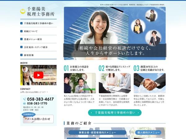 Screenshot of www.chiba-kaikei.com