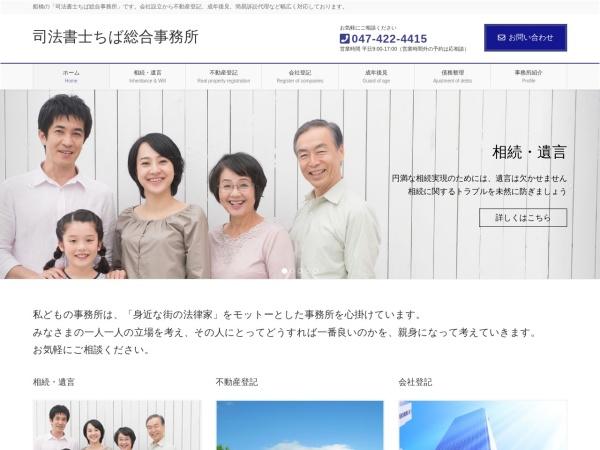 Screenshot of www.chiba-sougou.com