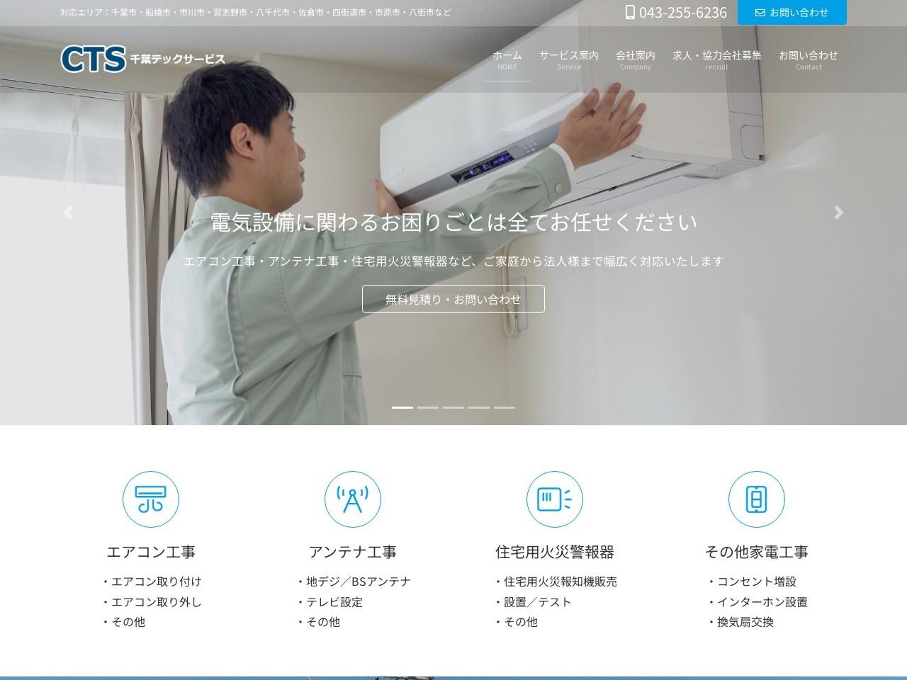 株式会社千葉テックサービス