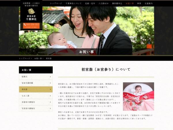 http://www.chibajinja.com/oiwai/hatsumiya/index.html