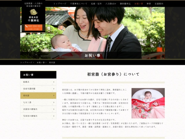 Screenshot of www.chibajinja.com