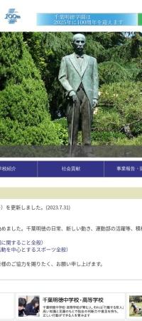 http://www.chibameitoku.ac.jp/