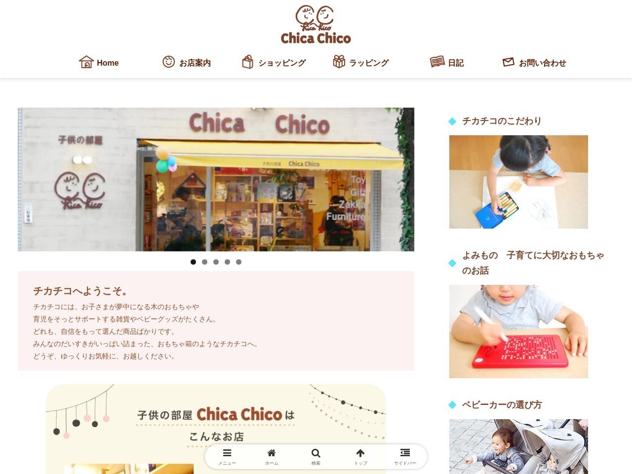 子供の部屋ChicaChico(チカチコ) 広島の木のおもちゃ屋