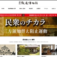 Screenshot of www.chido.jp
