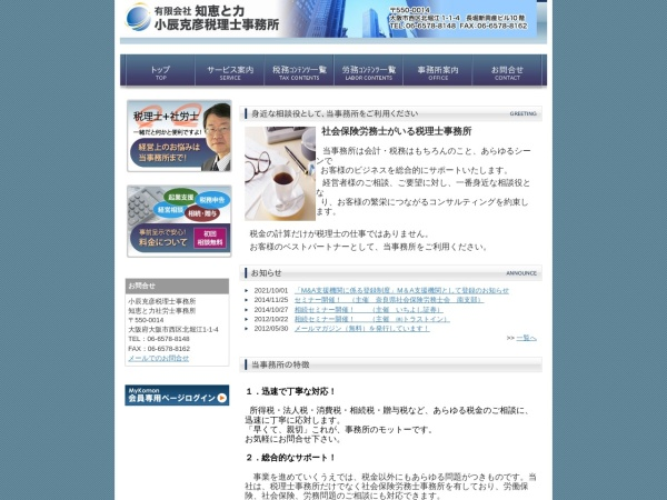 Screenshot of www.chietochikara.co.jp