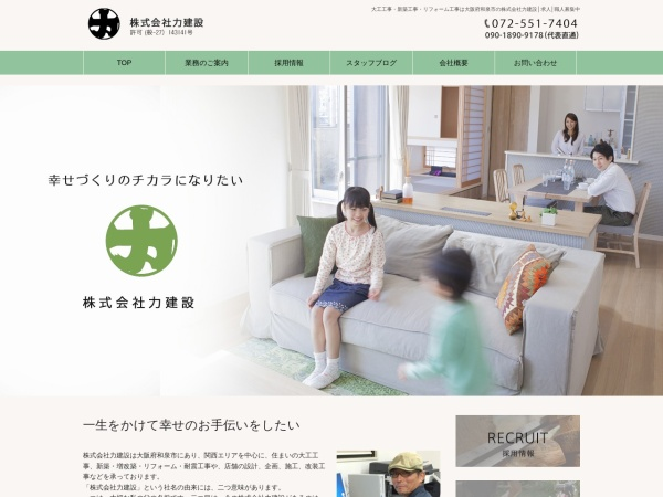 Screenshot of www.chikara-kensetsu.com
