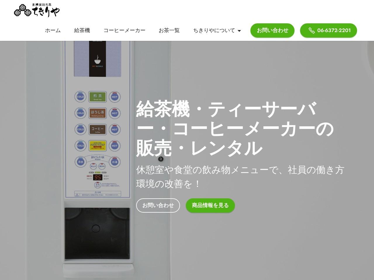 京銘茶 ちきりや 関西茶業株式会社| トップページ