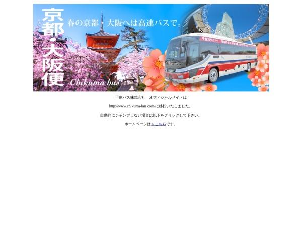 Screenshot of www.chikuma-bus.co.jp