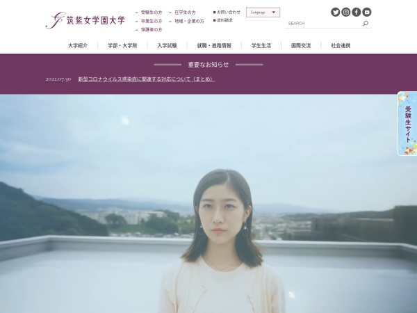 Screenshot of www.chikushi-u.ac.jp