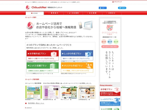 Screenshot of www.chikushinet.com