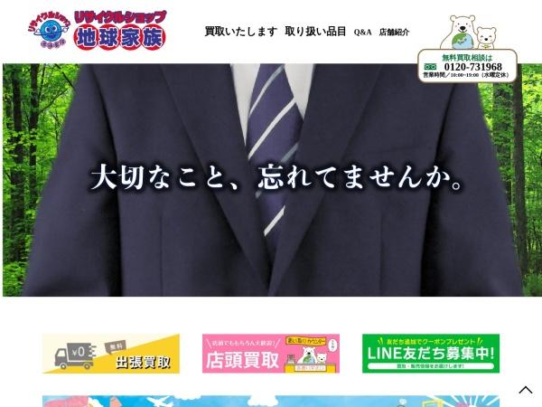 http://www.chikyukazoku.com