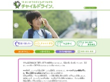 Screenshot of www.childline.or.jp