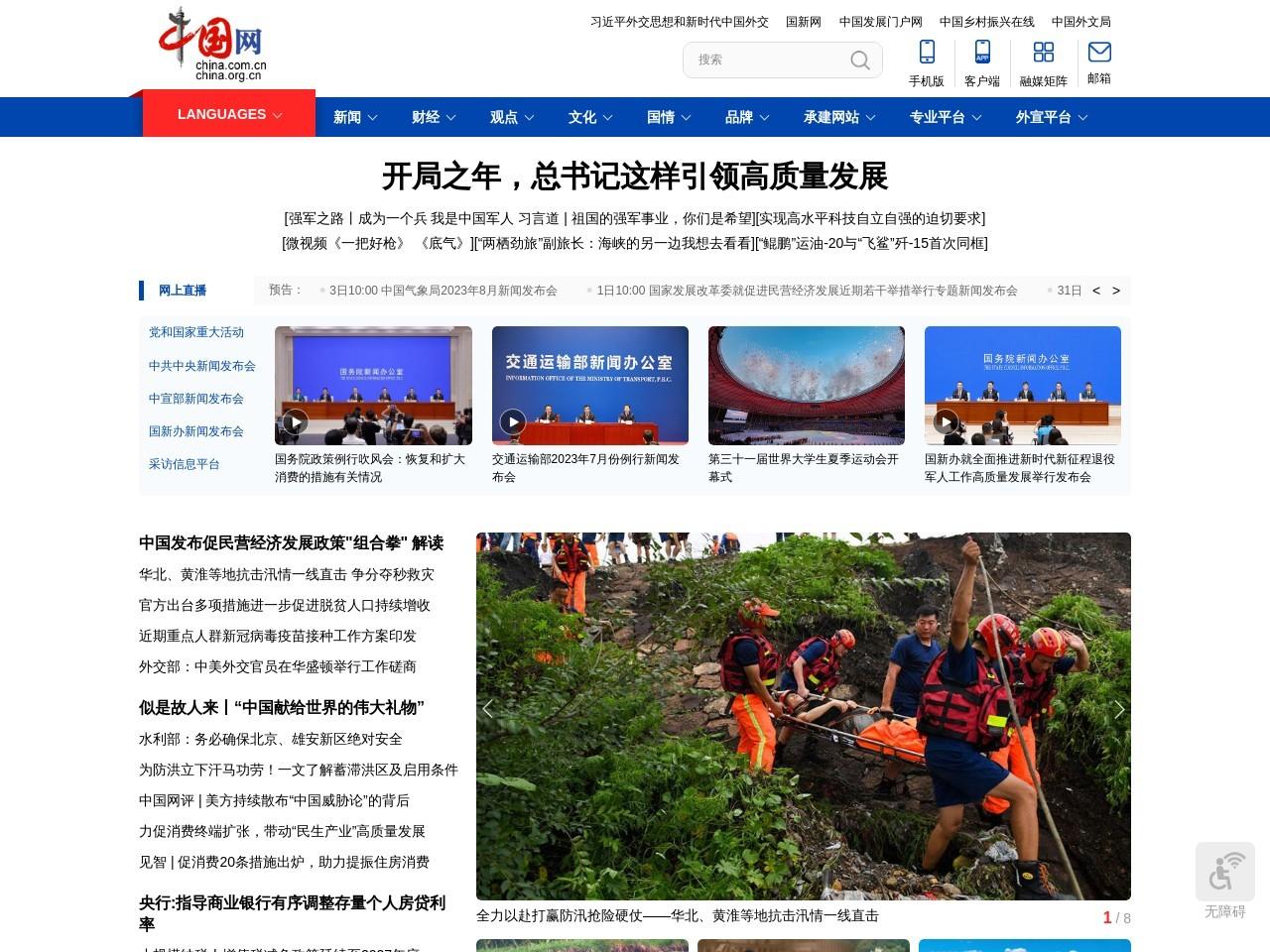 【智库思享】吴舜泽:保障和促进人与自然和谐共生_中国网