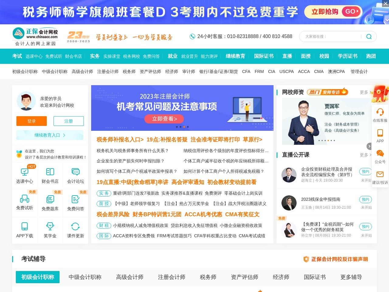 财会引路人_名师访谈_财会人推荐清单-中华会计网校