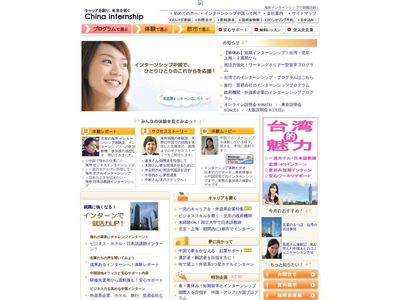 中国語教室CIP