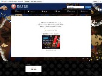 http://www.chinatown.or.jp/agenda/event/2014shunsetsu