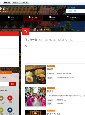 Screenshot of www.chinatown.or.jp