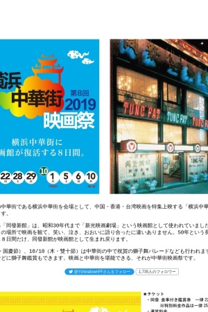 Screenshot of www.chinatownfilmfest.com