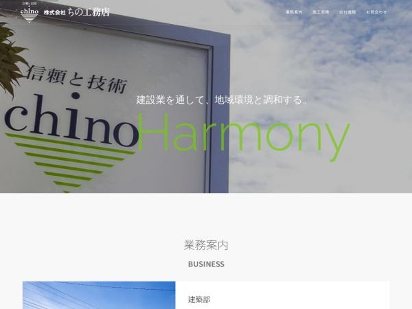 Screenshot of www.chinokoumuten.jp