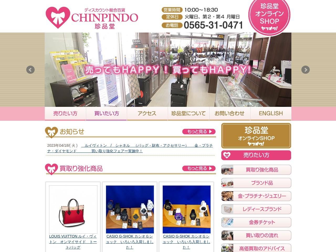 珍品堂 愛知県豊田市のディスカウント総合百貨