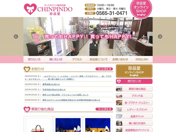 Screenshot of www.chinpindo.jp